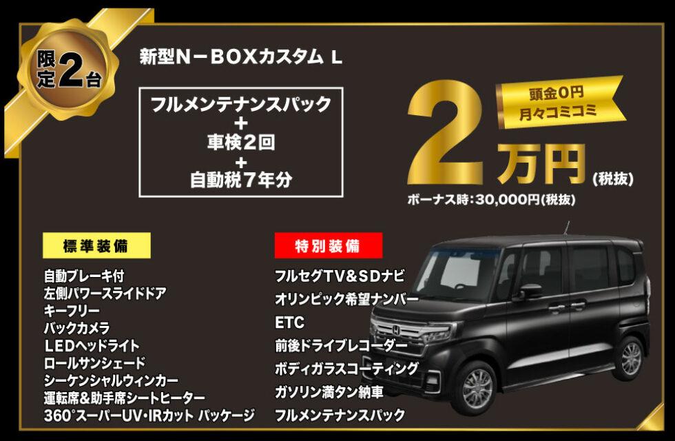 02-n-box_c2